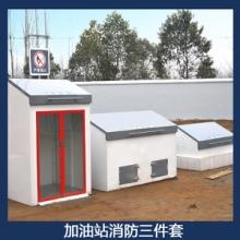 中國石化加油站消防三件套 消防沙箱 消防器材柜 卸油口 加油站消防三大件圖片