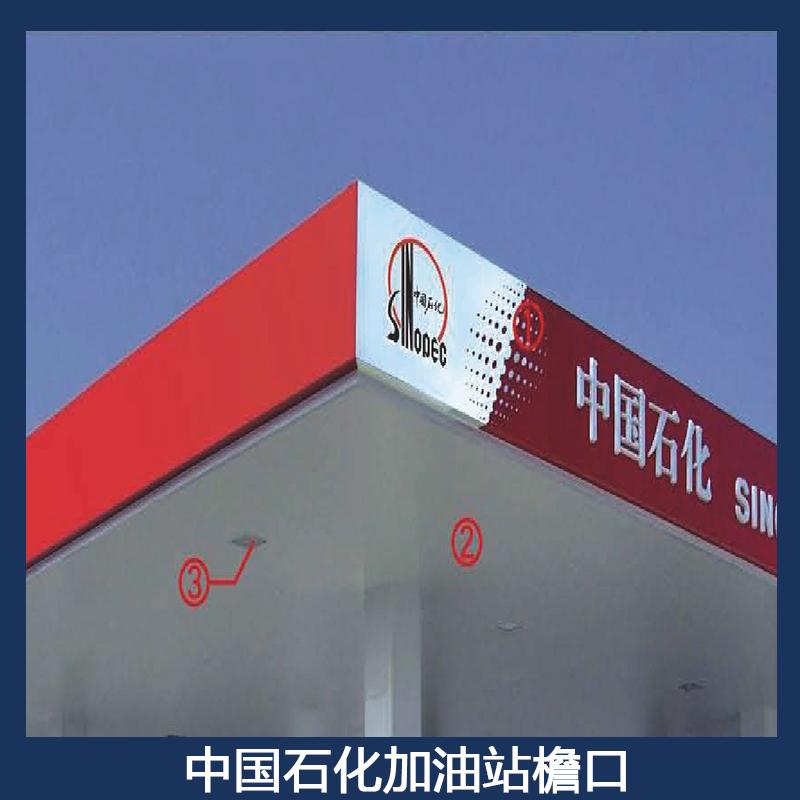 中国石化加油站檐口图片