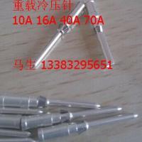 唯恩CDSM-0.37 0.5  唯恩CDSM-1.010A冷压针