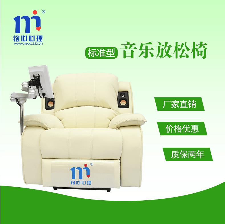 专业生产各种心理设备反馈型音乐放松椅