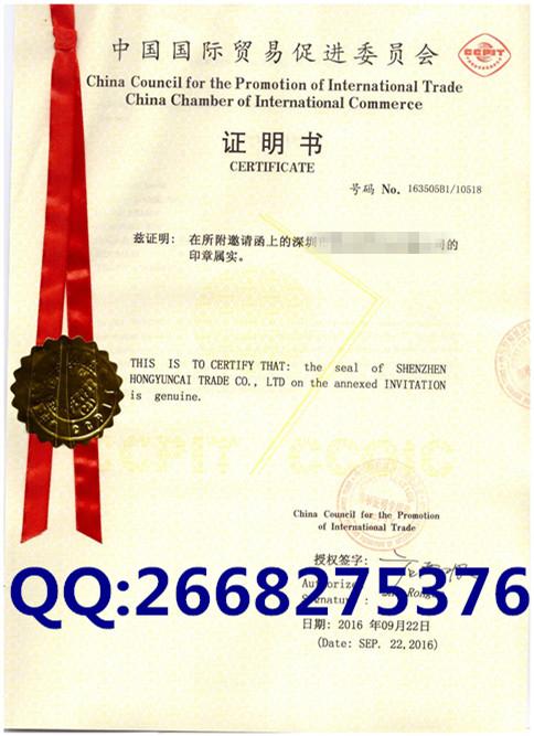 佛山价格单做商会认证,办理中国国际贸易促进委员会认证CCPIT