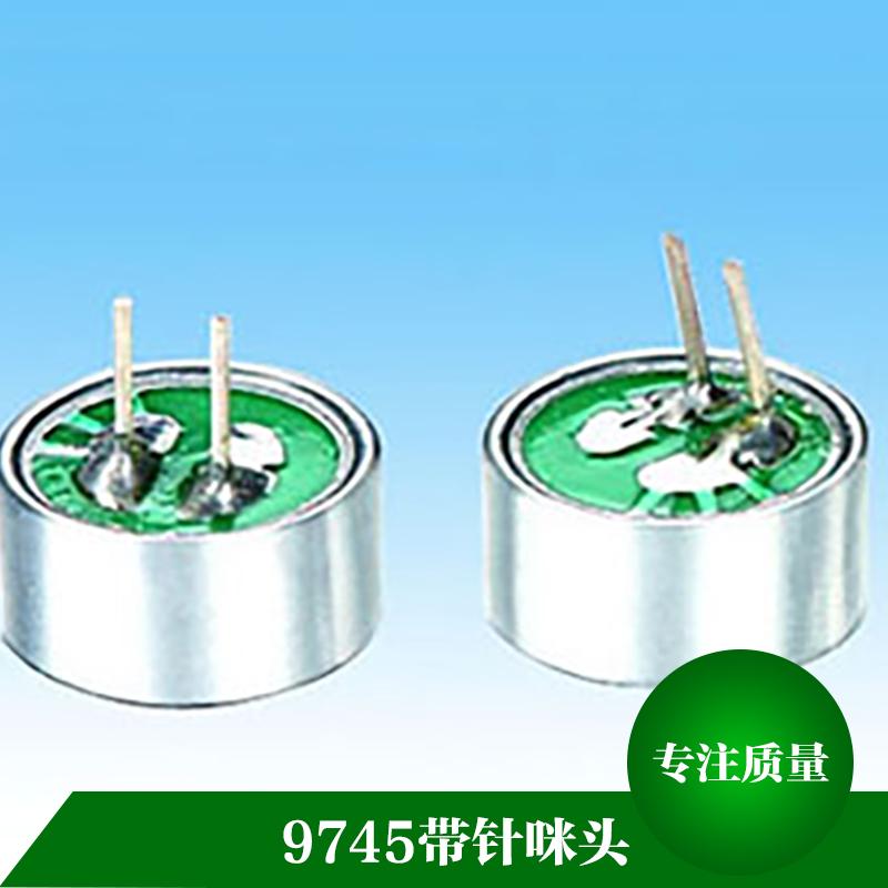 9745 带针咪头 双电容带针防水咪头 高灵敏度咪头 电声信号转换器件