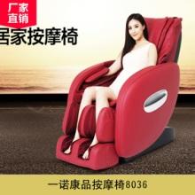 一诺康品按摩椅8036 豪华按摩椅 全身按摩椅 办公按摩椅 电动按摩椅 家用按摩椅