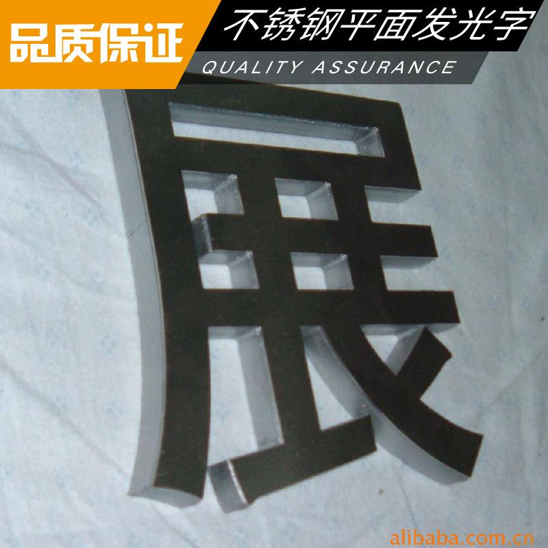 不锈钢平面发光字 不锈钢冲孔立体字 LED背发光广告字 精品不锈钢外露字