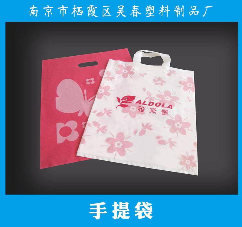 手提袋产品 塑料手提袋 pvc手提袋 服装手提袋 透明手提袋厂家报价