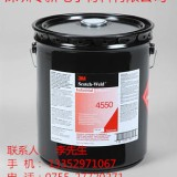 正品供应3M4550口红胶