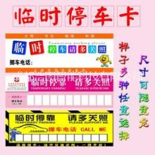 成都厂家印刷PVC异形卡/停车牌/PP广告扇/非标卡/滴胶卡/磁条卡/条码卡/IC,ID钥匙扣图片
