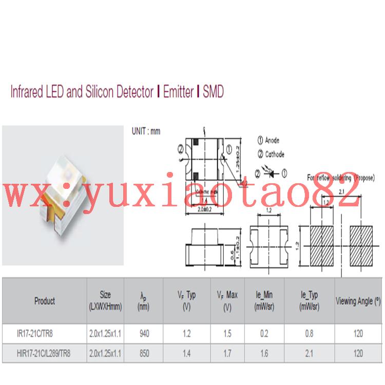 特价热销台湾亿光原装正品贴片式0805外型940NM红外线发射管IR17-21C