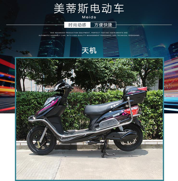 天机 天机电动车批发 天机电动摩托车电话 天机电动摩托车直销