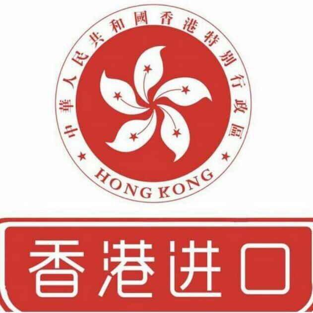 香港快递进口清关公司|香港进口清关|货运代理