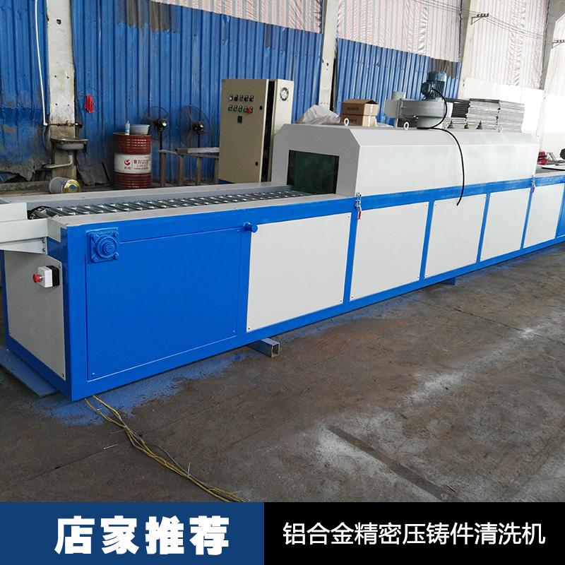 铝合金精密压铸件清洗机直销 铝合金精密压铸件清洗机设备