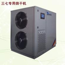 三七烘干机 节能环保 快烘热泵烘干机 高温热泵烘干机 厂家直销批发