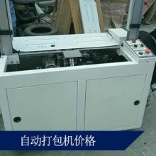 自动打包机价格 全自动打包机厂家 包装辅助设备  全自动液压打包