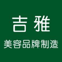 深圳大批量化妆品原料企业 热卖促销化妆品原料厂家吉雅