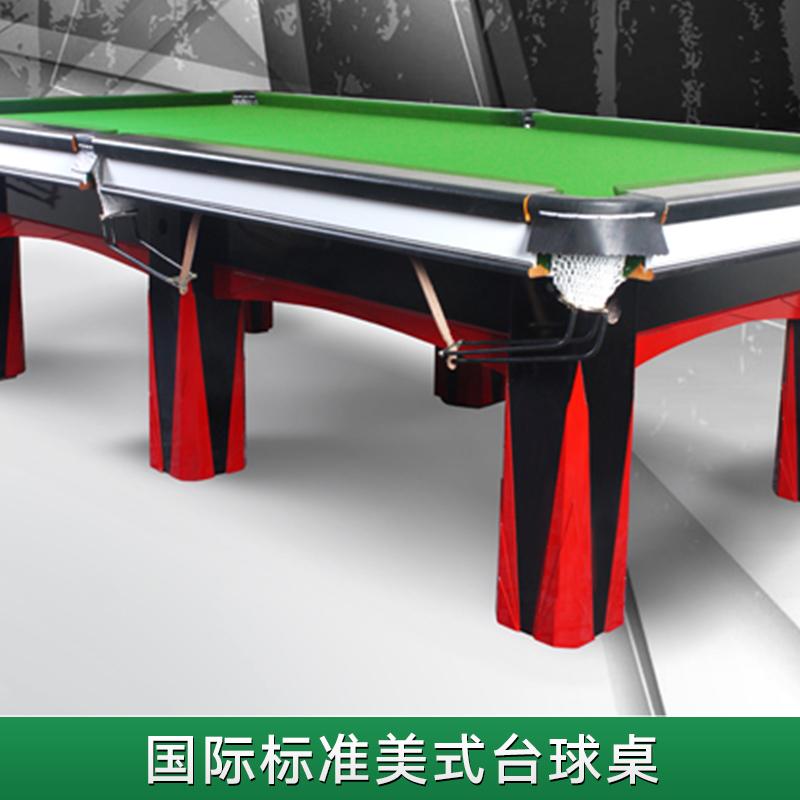 深圳台球桌价格 深圳桌球台报价国际标准美式台球桌 国际标准美式桌球台 标准比赛美式台球桌