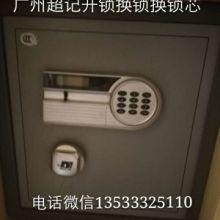 广州开保险柜批发