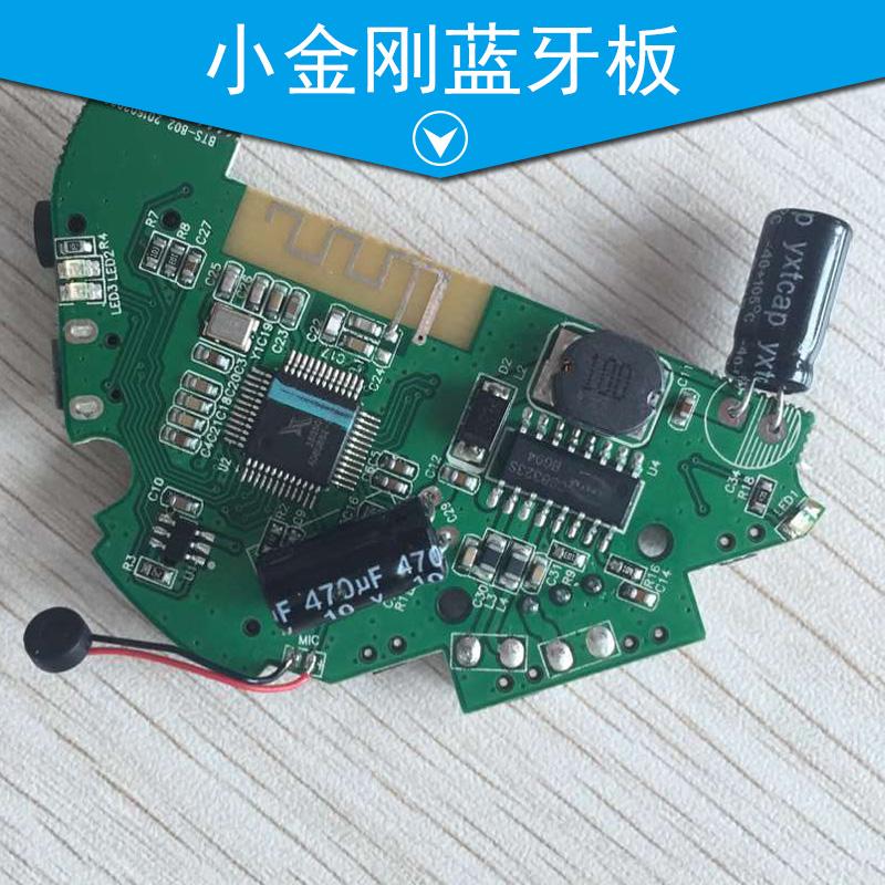 小金刚蓝牙板 专业研发生产各类控制器蓝牙通讯控制电路板