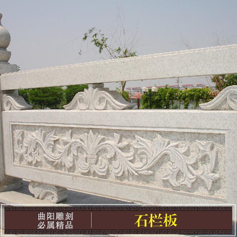 曲阳石栏板 大理石花岗岩石栏板 园林景观石雕栏板 护河防护栏杆栏板