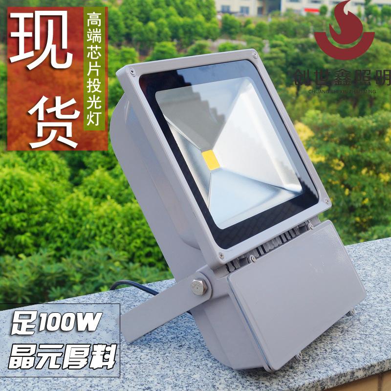 深圳 投光灯 泛光灯工程定制 100WLED投光灯户外超亮泛光灯广告灯塔吊灯亮化照树灯