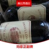 玛歌正副牌产品 玛歌正副牌红葡萄酒 玛歌酒庄红酒 玛歌正副牌经销商