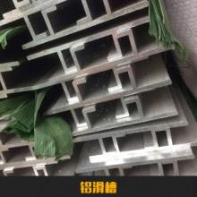 上海鋁滑槽批發 角鋁 交通標志牌鋁滑槽  鋁扣壓塊 鋁型材鋁合金滑槽圖片