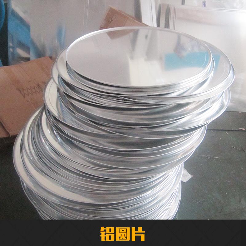 铝圆片 1060|3003|5052铝圆片 冷轧热轧铝圆片 可拉伸铝合金圆片