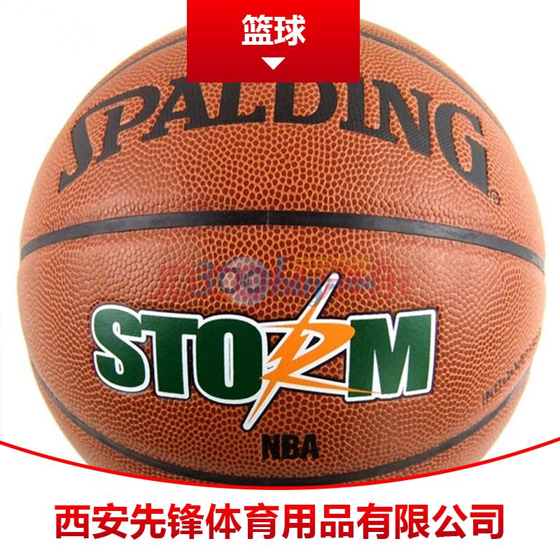 篮球 SPALDIN斯伯丁篮球 标准比赛训练用篮球 pu软皮耐磨篮球