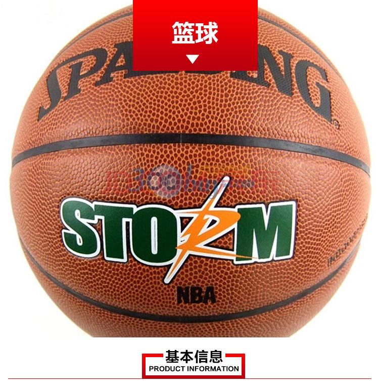 西安批发篮球哪里便宜