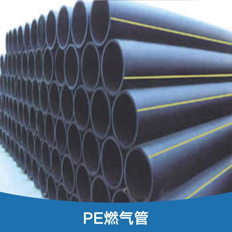 武乡地埋PE燃气管,纯原料PE管