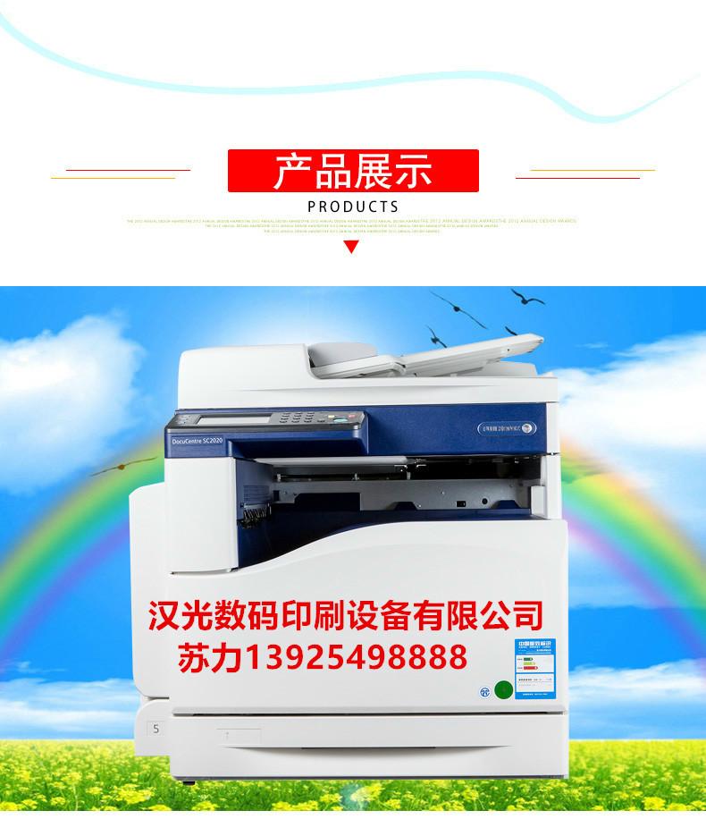 施乐2020彩色复印机彩色数码机