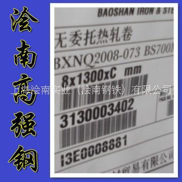 BS700MC高强度焊接结构板