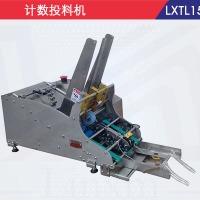 卡片投料机-15C