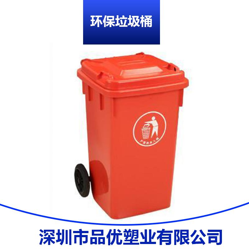 环保垃圾桶图片|环保垃圾桶样板图|环保垃圾桶效果图