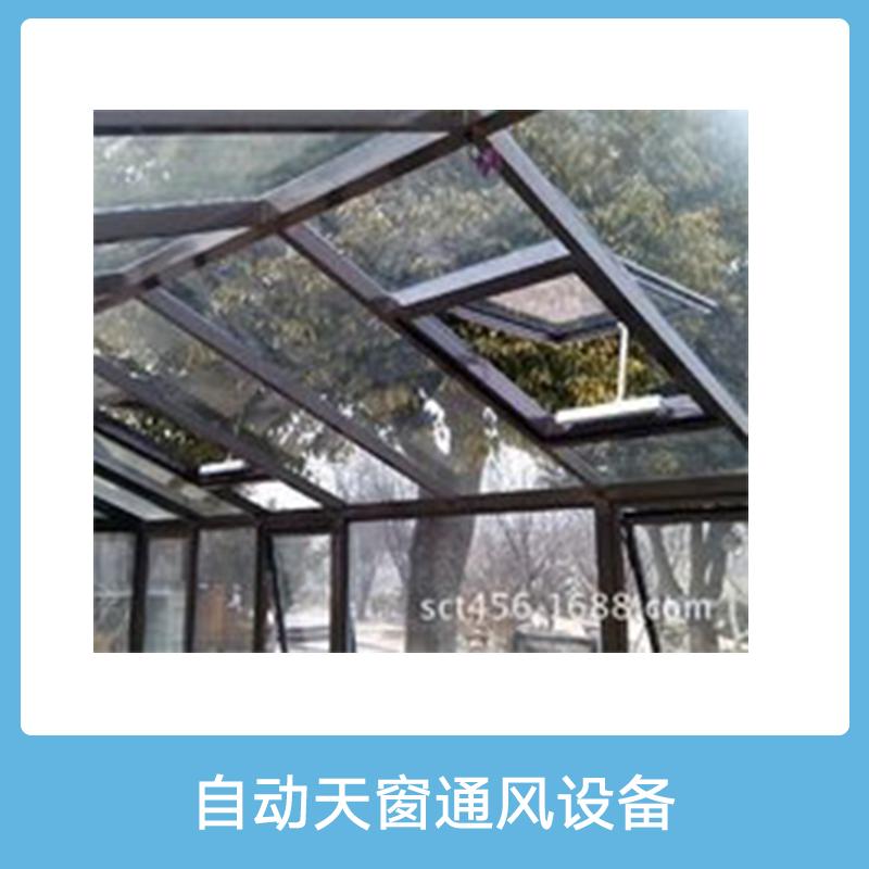 供应自动天窗通风设备图片