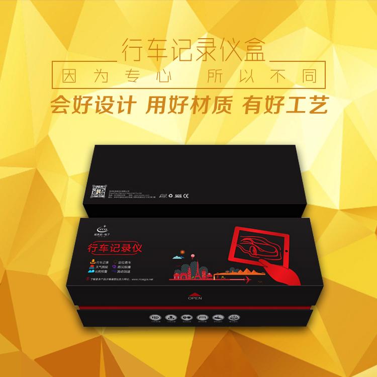 定制行车记录仪包装盒礼盒,设计创意汽车电器彩盒抽屉盒子