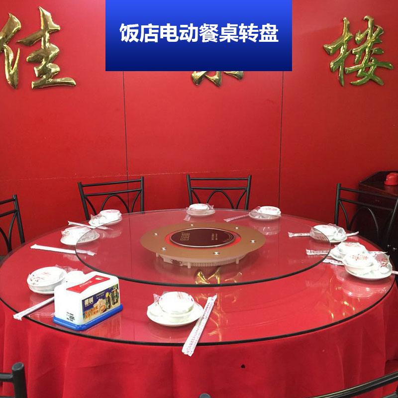 饭店电动餐桌 钢化玻璃 酒店饭店餐桌大圆桌电动手动