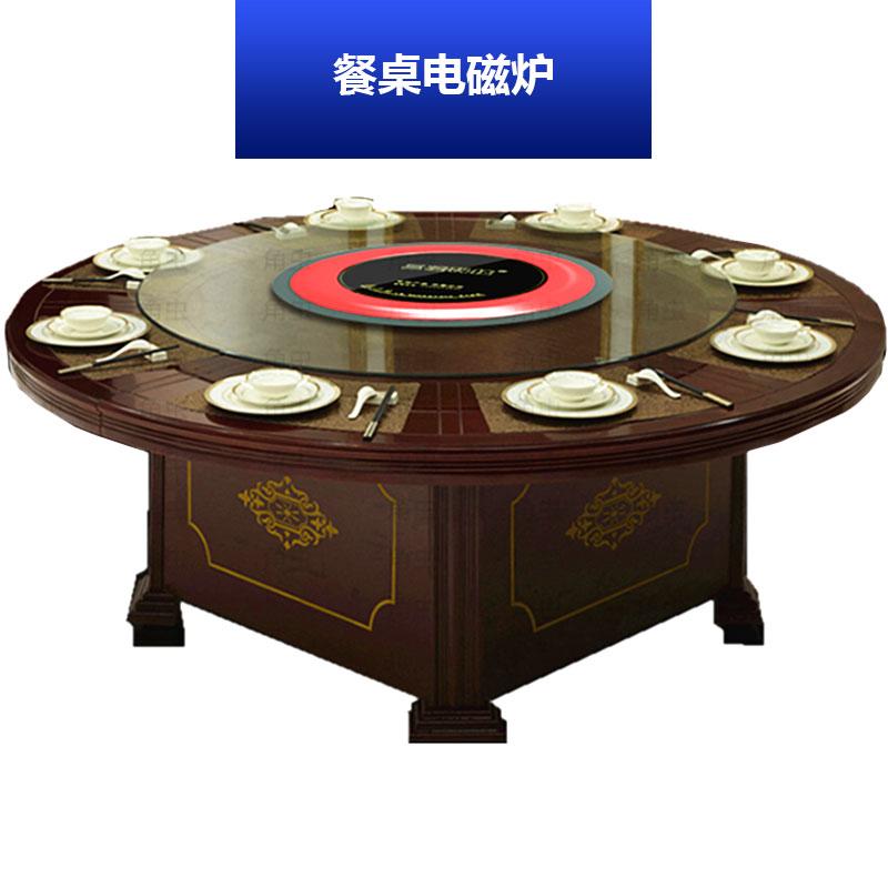 餐桌电磁炉 饭菜保温板电磁炉 保温底座电暖桌旋转火锅餐桌