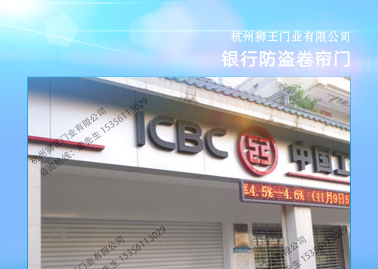 杭州银行专用卷帘门报价电话 银行不锈钢卷帘
