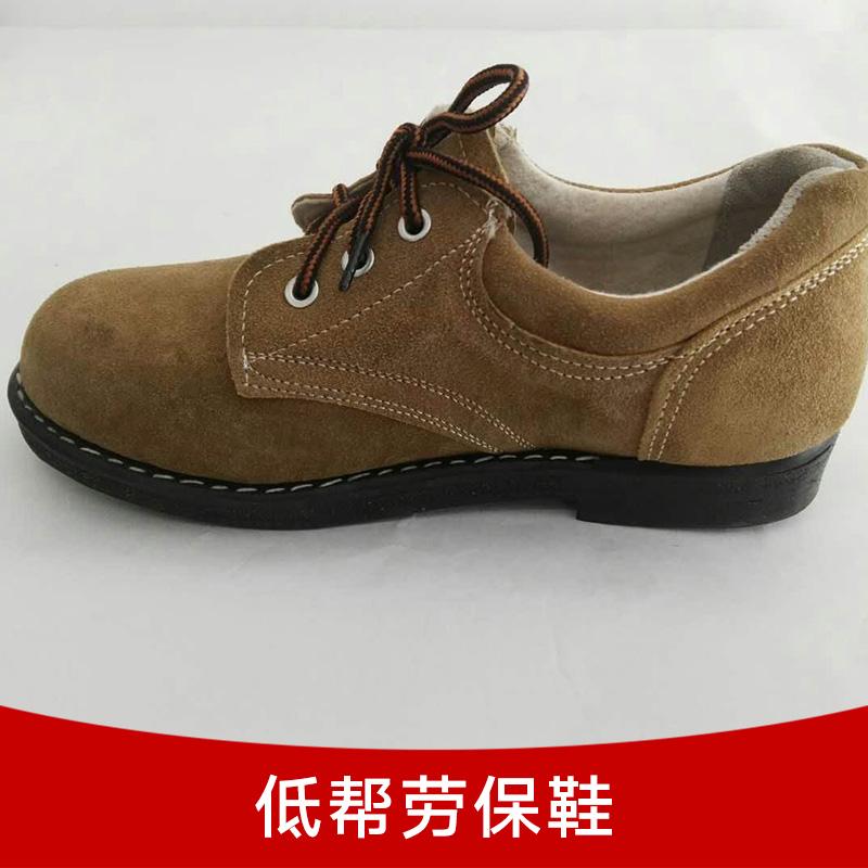 低帮劳保鞋供应商 安全鞋 劳保鞋防砸防刺穿 低帮防护鞋批发