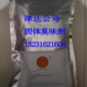 大蒜味臭味剂 固体蒜味精图片