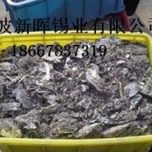 供应锡渣回收,回收各种波峰渣,宁波回收锡渣锡灰 废锡渣