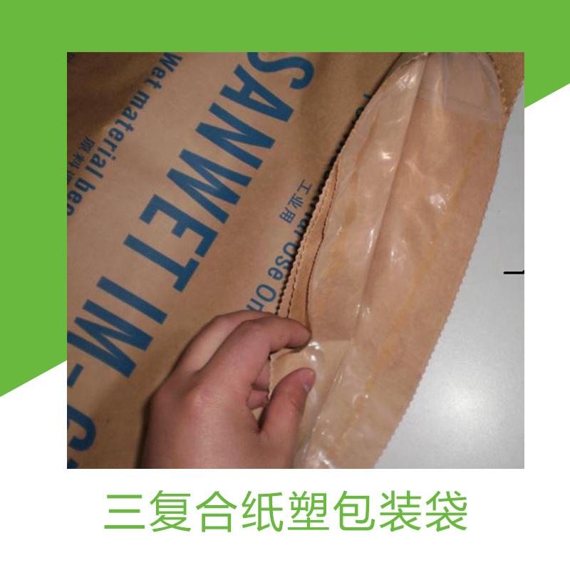 三复合纸塑包装袋 厂家供应锯齿边包装袋  纸塑复合编织袋 量大从优