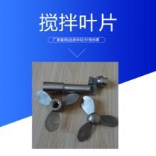 温州搅拌叶片批发 卫生级不锈钢螺旋搅拌叶片 混合设备配件搅拌机浆叶