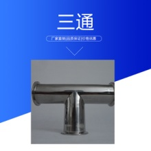 达尔捷三通批发 卫生级不锈钢管件快装三通 耐腐焊接等径三通管接头批发