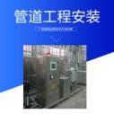 管道工程安装图片