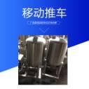 温州达尔捷移动推车 不锈钢CIP清洗移动推车 啤酒厂移动式清洗车