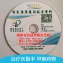 阿朴棉子酚酮生产工艺制备方法图片