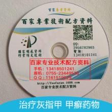 供应 万能胶生产工艺制备方法专利配方技术资料