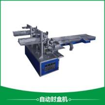 自动封盒机设备 长沙康迪机械科技厂家专业生产直销封口机械