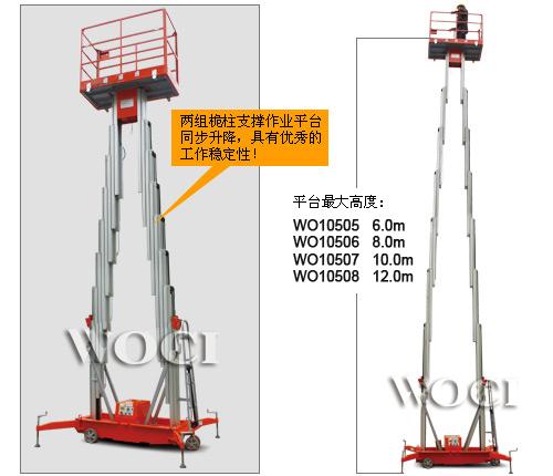 铝合金高空作业平台图片/铝合金高空作业平台样板图 (4)